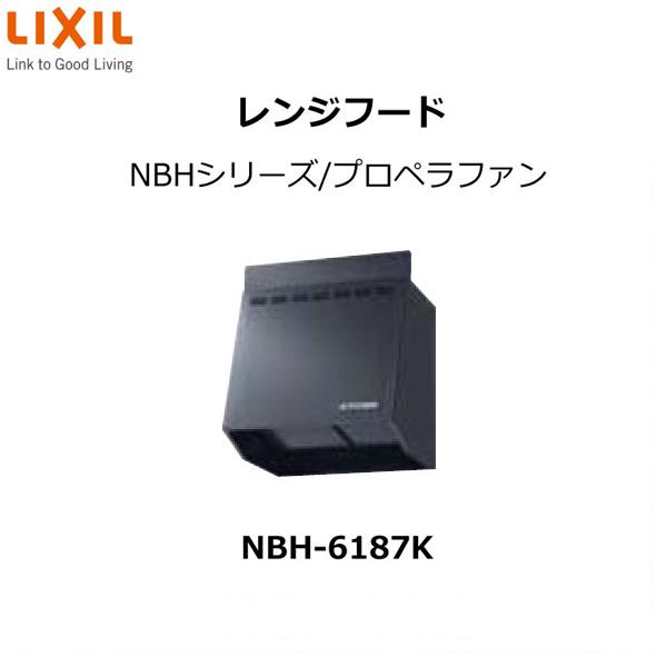 レンジフード 間口60cm NBHシリーズ/プロペラファン付 nbh-6187K LIXIL/SUNWAVE リクシル/サンウェーブ 建材屋