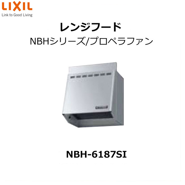 レンジフード 間口60cm NBHシリーズ/プロペラファン付 nbh-6187SI LIXIL/SUNWAVE リクシル/サンウェーブ 建材屋