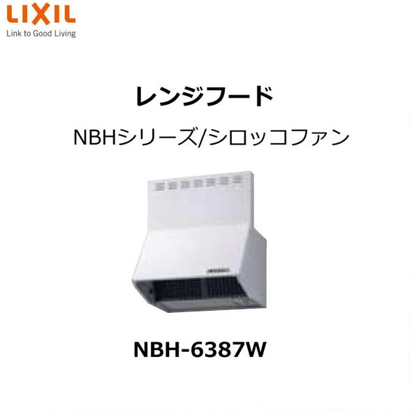 レンジフード 間口60cm NBHシリーズ/シロッコファン付 nbh-6387W LIXIL/SUNWAVE リクシル/サンウェーブ 建材屋