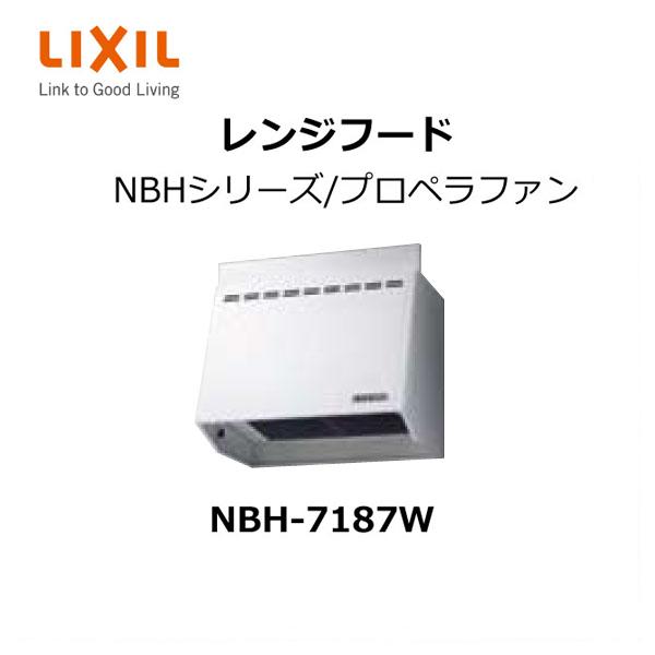 レンジフード 間口75cm NBHシリーズ/プロペラファン付 nbh-7187W LIXIL/SUNWAVE リクシル/サンウェーブ 建材屋