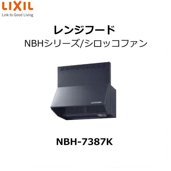 レンジフード 間口75cm NBHシリーズ/シロッコファン付 nbh-7387K LIXIL/SUNWAVE リクシル/サンウェーブ 建材屋