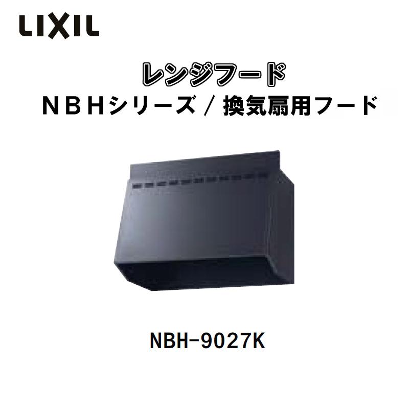 レンジフード 間口90cm NBHシリーズ/換気扇用フードカバーのみ NBH-9027K LIXIL/SUNWAVE 建材屋