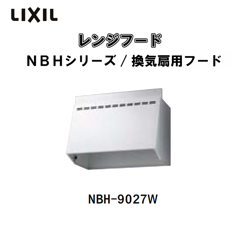 レンジフード 間口90cm NBHシリーズ/換気扇用フードカバーのみ NBH-9027W LIXIL/SUNWAVE 建材屋