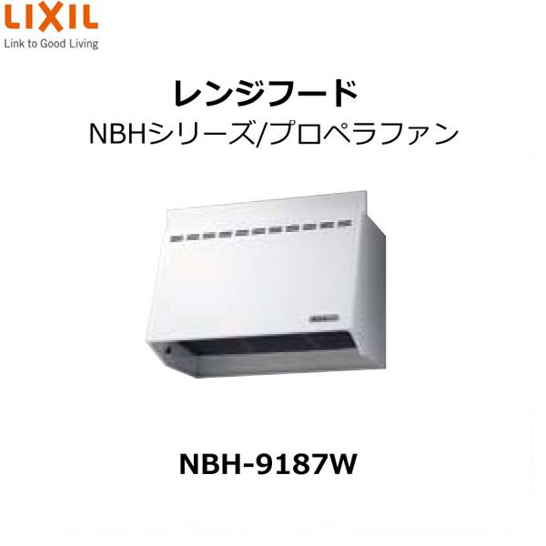 レンジフード 間口90cm NBHシリーズ/プロペラファン付 nbh-9187W LIXIL/SUNWAVE リクシル/サンウェーブ 建材屋