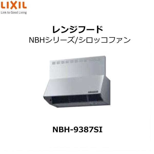 レンジフード 間口90cm NBHシリーズ/シロッコファン付 nbh-9387SI LIXIL/SUNWAVE リクシル/サンウェーブ 建材屋