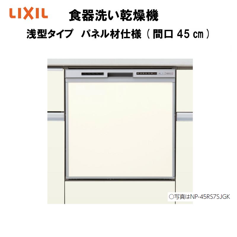 食器洗い乾燥機 壁付I型 奥行65cm 浅型タイプ パネル材仕様 間口45cm NP-45RS7(K/S)JGK LIXIL シエラ専用 本体のみ 建材屋