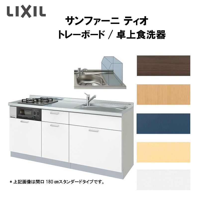 LIXILコンポーネントキッチン サンファーニ ティオ 壁付型 トレーボードパッケージプラン 卓上食洗器対応タイプ(56シンク) 間口195cm 扉034シリーズ 下部のみ