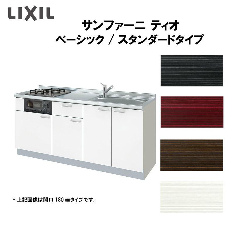 LIXILコンポーネントキッチン サンファーニ ティオ 壁付型 ベーシックパッケージプラン スタンダードタイプ(68シンク) 間口210cm 扉036シリーズ 下部のみ