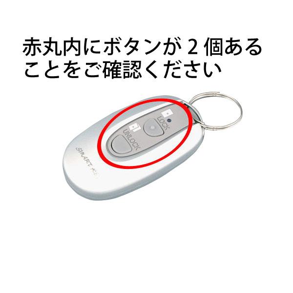 LIXIL/TOSTEM【リクシル】【トステム】 スマートキーシステム用リモコンキー DASZ784 建材屋