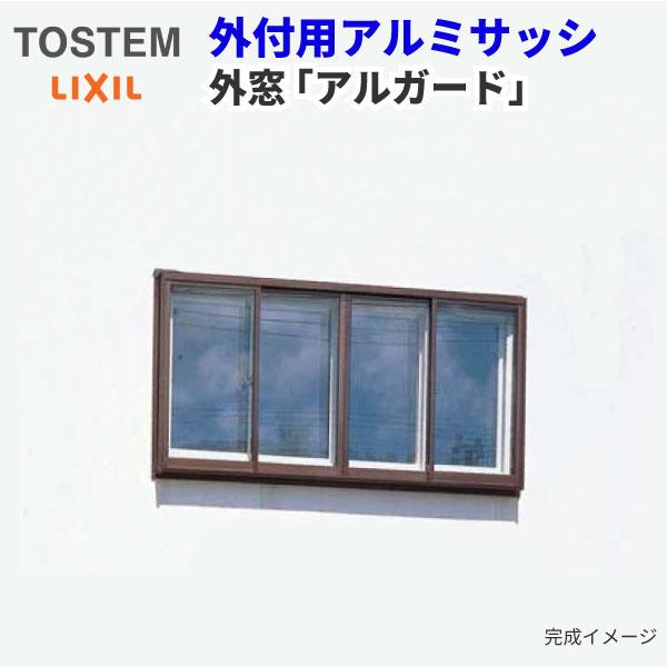 【8月はエントリーでP10倍】アルミサッシ 後付外窓 アルガード 壁面取付 2545 W1365×H895mm 2枚引き違い リクシル トステム アルミサッシ 引違い窓 建材屋