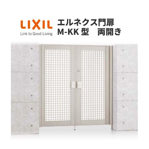 豊富な扉デザインとサイズを自由にセレクトできる高尺門扉 エルネクス門扉 超人気 M-KK型 両開き 08-16 W800×H1600 LIXIL 扉1枚寸法 プレゼント 埋込使用