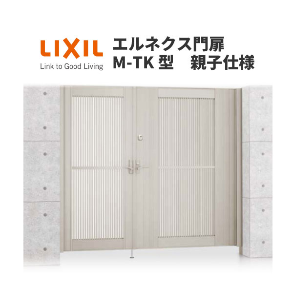 エルネクス門扉 M-TK型 親子仕様 08・11-20 柱使用 W800・1100×H2000(扉1枚寸法) LIXIL 建材屋