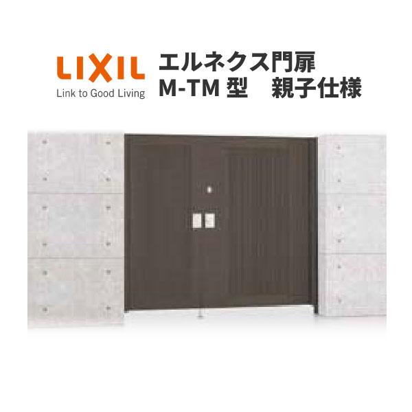 豊富な扉デザインとサイズを自由にセレクトできる高尺門扉 エルネクス門扉 M-TM型 親子仕様 08 12-16 LIXIL W800 扉1枚寸法 1200×H1600 アウトレットセール 特集 おすすめ特集 柱使用