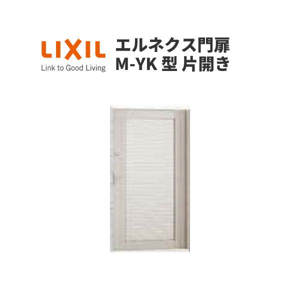 エルネクス門扉 M-YK型 片開き 10-16 柱使用 W1000×H1600(扉1枚寸法) LIXIL 建材屋