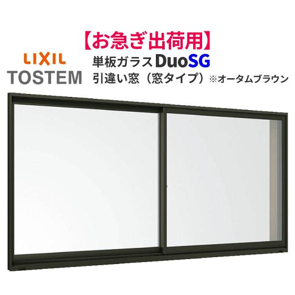 【お急ぎ出荷用】アルミサッシ LIXIL/TOSTEM デュオSG(単板ガラス)(樹脂アングル) 2枚建て オータムブラウン 06905 W730×H570mm 半外付枠 アングル付き 建材屋
