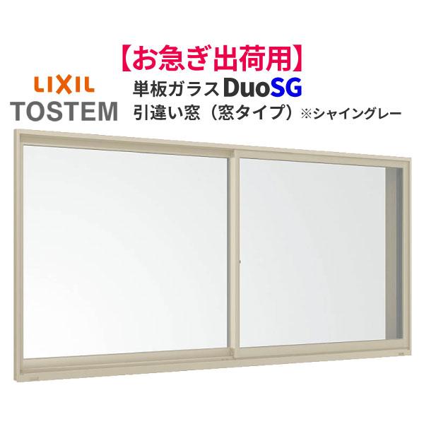 【お急ぎ出荷用】アルミサッシ LIXIL/TOSTEM デュオSG(単板ガラス)(樹脂アングル) 2枚建て シャイングレー 16509 W1690×H970mm 半外付枠 アングル付き 建材屋