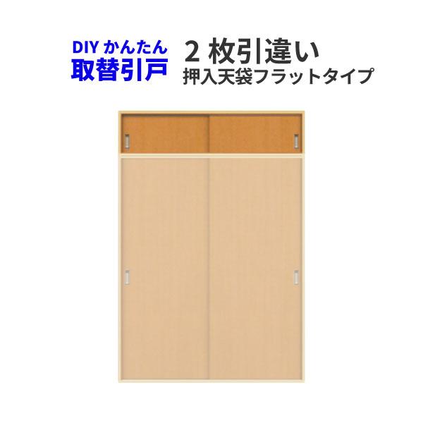 かんたん取替建具 室内引違い戸 2枚引き違い戸 押入天袋 Vコマ付 H45センチまで フラットデザイン 建材屋