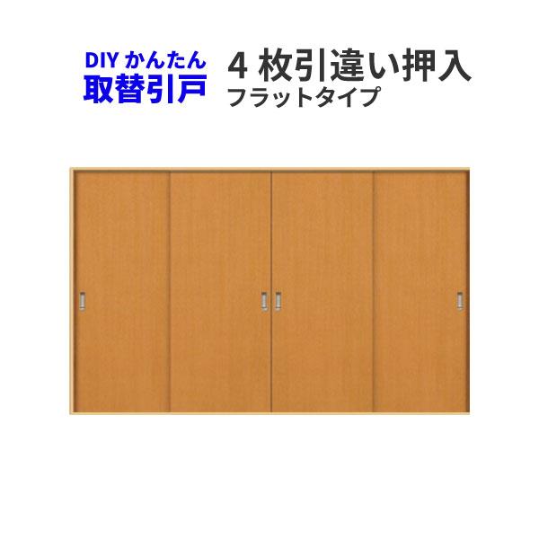 かんたん取替建具 室内引違い戸 4枚引き違い戸 押入 Vコマ付 H181.1から210センチまで フラットデザイン 建材屋