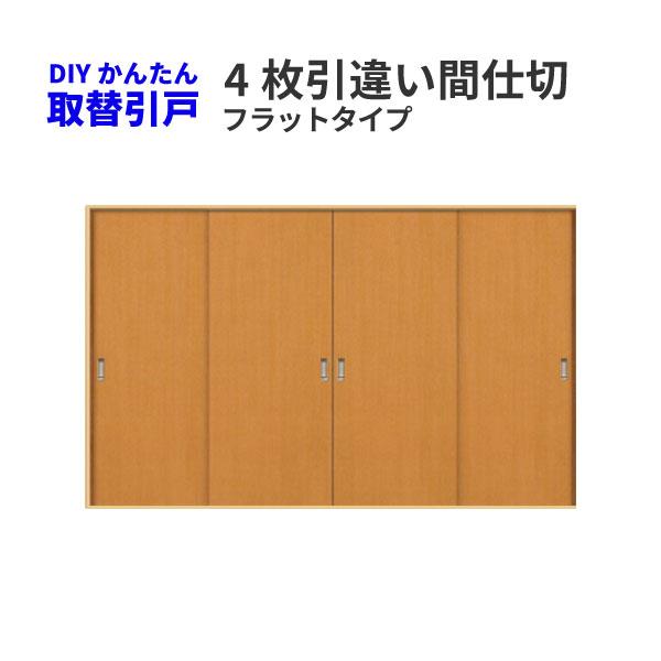 かんたん取替建具 室内引違い戸 4枚引き違い戸 間仕切 Vコマ付 H181.1から210センチまで フラットデザイン 建材屋