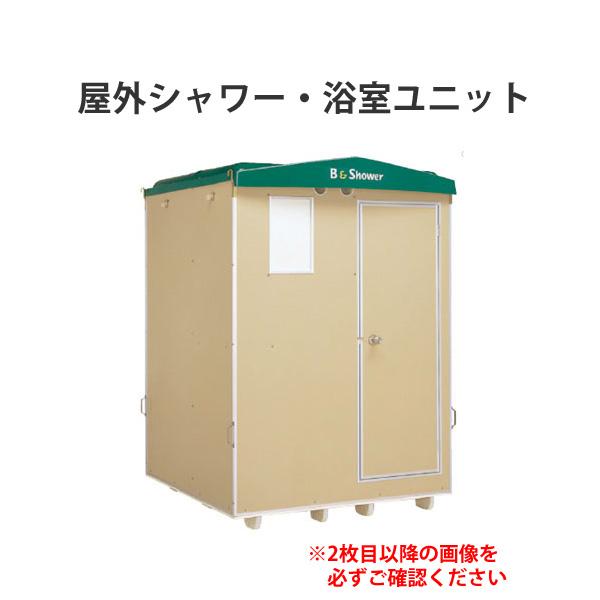 屋外シャワー・浴室ユニット FS2-25R FS-2シリーズ FS2-25シリーズ 2室 ハマネツ [北海道・沖縄・離島・遠隔地への配送不可] 建材屋