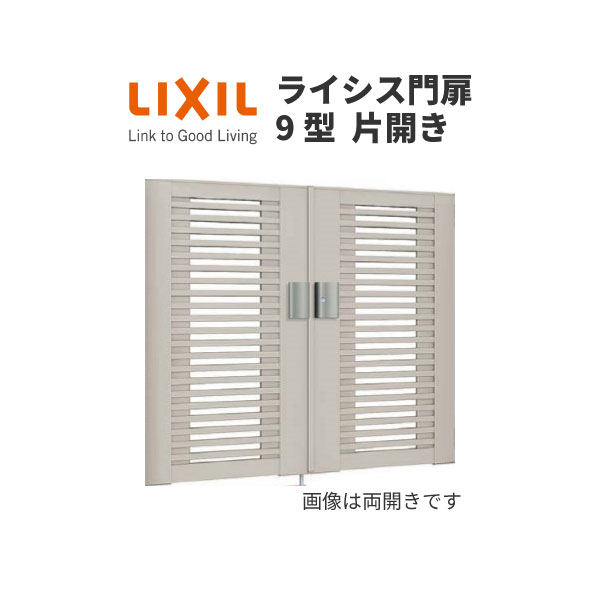 門扉 ライシス9型 横桟〈細〉(2) 片開き 08-12 埋込使用(柱は付属しません) W800×H1200 LIXIL/TOEX 建材屋