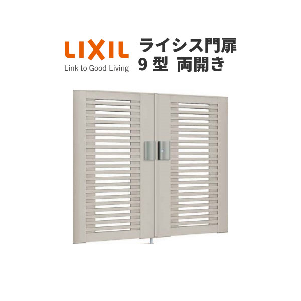 門扉 ライシス9型 横桟〈細〉(2) 両開き 09-14 柱使用 W900×H1400(扉1枚寸法) LIXIL/TOEX