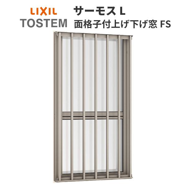 【8月はエントリーでP10倍】樹脂アルミ複合サッシ 面格子付上げ下げ窓FS(フラットスライド) 07413 W780×H1370 LIXIL サーモスL 半外型 一般複層ガラス&LOW-E複層ガラス 建材屋