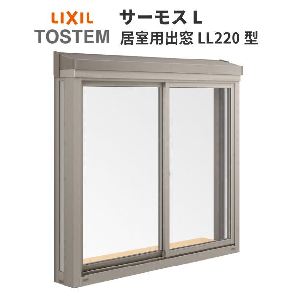 樹脂アルミ複合サッシ 居室用出窓 LL220型 07411 W740×H1170[mm] KKセット LIXIL/TOSTEM サーモスL コーディネート 出窓 一般複層ガラス 建材屋