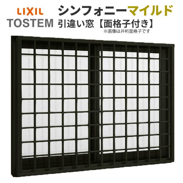 アルミサッシ アルミ樹脂複合サッシ 引き違い窓 面格子付サッシシンフォニーウッディ 複層ガラス 呼称06003 W640mm×H370mm LIXIL/TOSTEM 引違い窓 建材屋