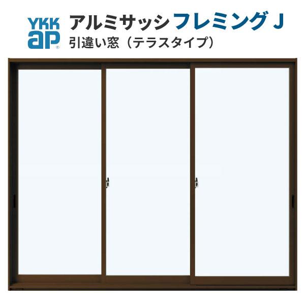 YKKap フレミングJ 3枚建 引き違い窓 251203 W2550×H2030mm 半外付型 テラスタイプ 単板ガラス 樹脂アングル付のみ アルミサッシ 引違い窓 YKK サッシ 建材屋