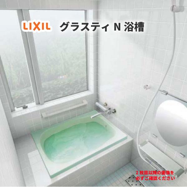 【エントリーでP10倍 3/31まで】グラスティN浴槽 1000サイズ 1000×700×590 1方半エプロン ABN-1001A(L/R)/色 和風 標準仕様 LIXIL/リクシル INAX バスタブ 湯船 人造大理石 建材屋