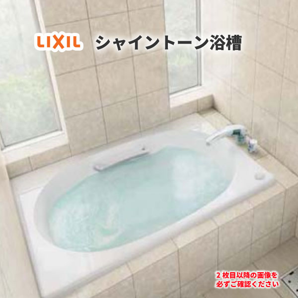 シャイントーン浴槽1100S 1098×750×570 2方半エプロン VBND-1101B(L/R)/色 和洋折衷 ハンドグリップ無 サーモバスS リクシル バスタブ 湯船 人造大理石