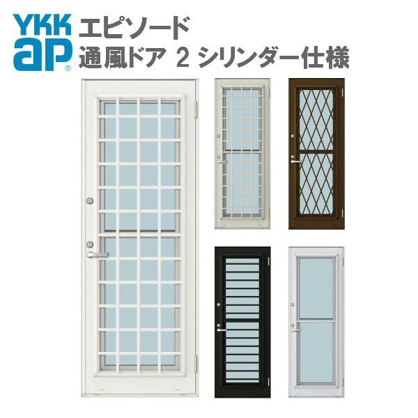 YKKap 通風ドア 06018 W640×H1830 YKK 樹脂アルミ複合サッシ エピソード 2シリンダー仕様 フロア納まり 勝手口 採風ドア リフォーム DIY 建材屋