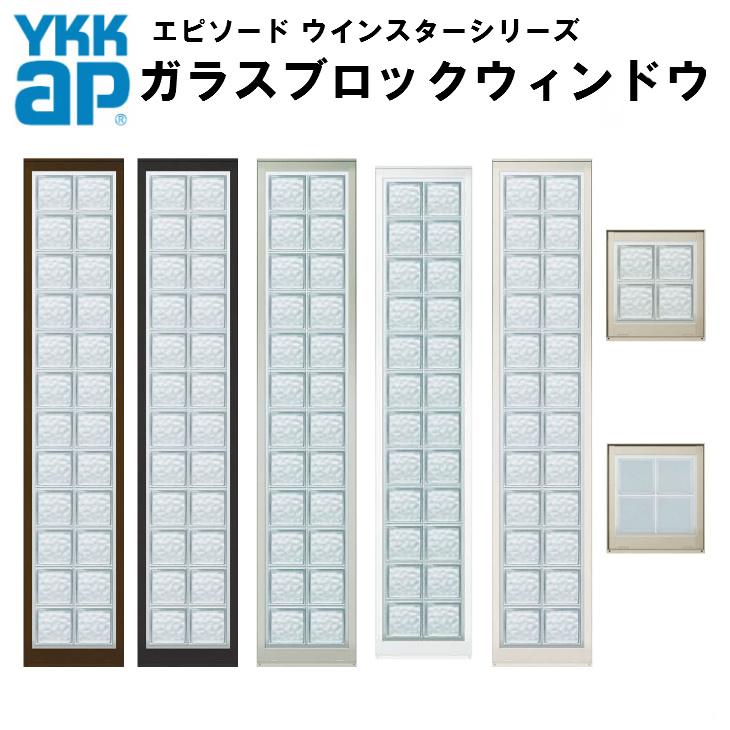 樹脂アルミ複合サッシ ガラスブロック・ウィンドウ 035094 サッシW392×H1013 複層ガラス YKKap エピソード ウインスター YKK サッシ 飾り窓 建材屋