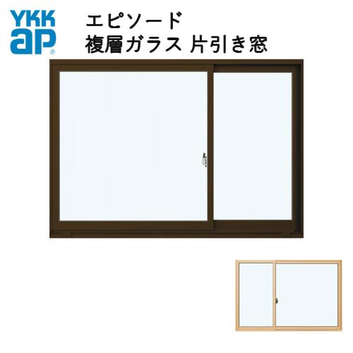 樹脂アルミ複合サッシ 半外付型 窓タイプ 11409 W1185×H970 片引き窓 YKKap エピソード 一般複層 Low-E複層ガラス 建材屋