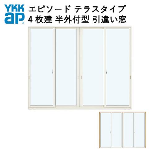 樹脂アルミ複合サッシ 4枚建 引き違い窓 半外付型 テラスタイプ 25620 W2600×H2030 YKK サッシ 引違い窓 YKKap エピソード 建材屋