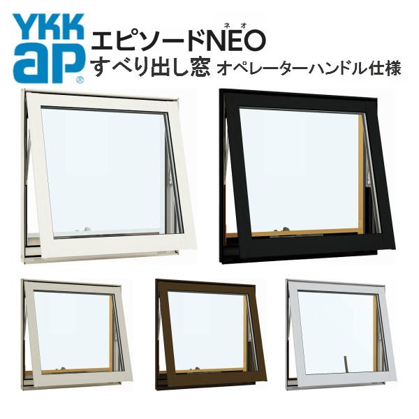 樹脂アルミ複合サッシ すべり出し窓 オペレーターハンドル仕様 06907 W730×H770mm YKKap エピソードNEO 複層 装飾窓 高断熱 高遮熱 アルミ樹脂複合窓