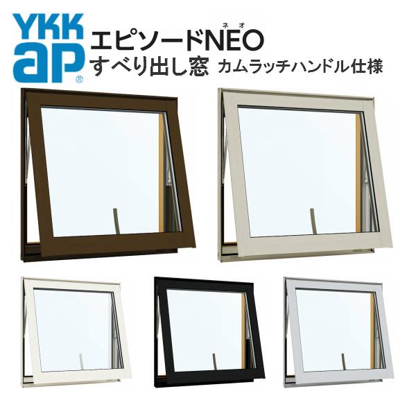 樹脂アルミ複合サッシ すべり出し窓 カムラッチハンドル仕様 03603 W405×H370mm YKKap エピソードNEO 複層 装飾窓 高断熱 高遮熱 アルミ樹脂複合窓