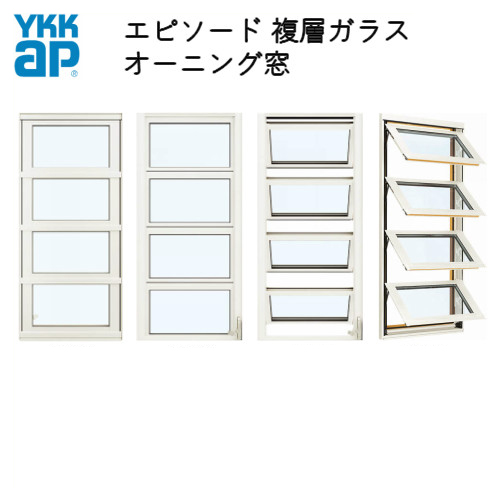 樹脂アルミ複合サッシ オーニング窓 07413 W780×H1370 YKKap エピソード 複層ガラス YKK サッシ 建材屋