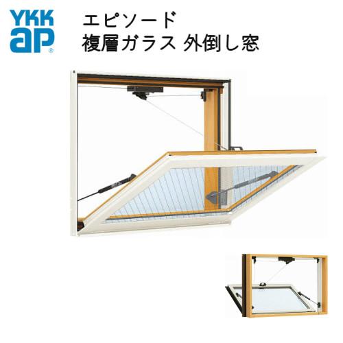複層ガラスサッシの定番 樹脂アルミ複合サッシ 外倒し窓 11905 W1235×H570 建材屋 複層ガラス 販売実績No.1 排煙錠仕様 エピソード YKKap 高品質