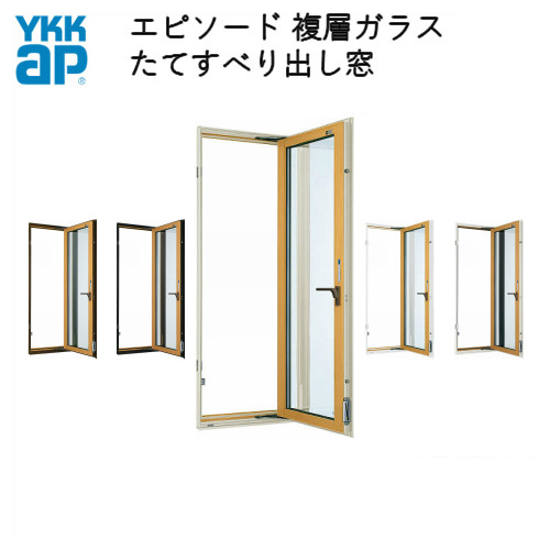 樹脂アルミ複合サッシ たてすべり出し窓 03611 W405×H1170 YKKap エピソード 複層ガラス YKK サッシ グレモンハンドル仕様 建材屋