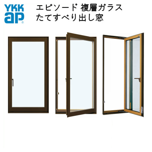 樹脂アルミ複合サッシ たてすべり出し窓 03607 W405×H770 YKKap エピソード 複層ガラス YKK サッシ カムラッチハンドル仕様 建材屋