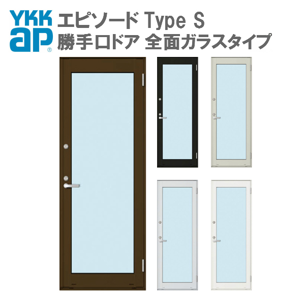 YKKap 勝手口ドア 全面ガラスタイプ 06022 W640×H2230 YKK 樹脂アルミ複合サッシ エピソード TypeS 2シリンダー仕様 フロア納まり 勝手口 リフォーム DIY 建材屋