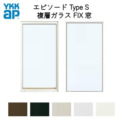樹脂アルミ複合サッシ FIX窓 11903 W1235×H370 YKKap エピソード Type S 複層ガラス YKK サッシ 建材屋