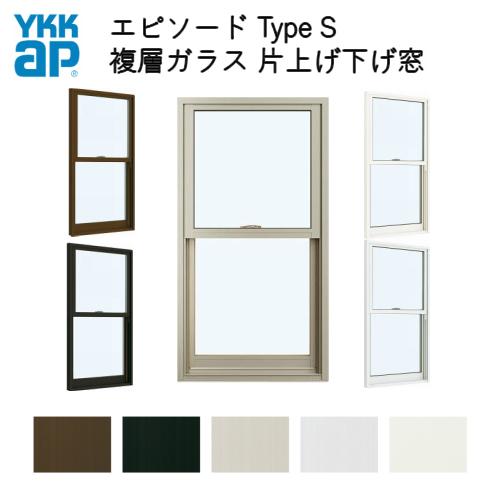 樹脂アルミ複合サッシ 片上げ下げ窓 02607 W300×H770 YKKap エピソード Type S 複層ガラス YKK サッシ バランサー式 建材屋