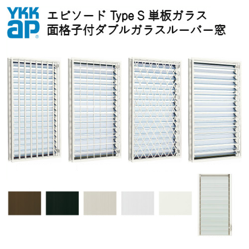 【8月はエントリーでP10倍】樹脂アルミ複合サッシ 面格子付ダブルガラスルーバー窓 02609 W300×H970 YKKap エピソード Type S 単板ガラス ykkap ykk YKK 装飾窓 断熱 アルミサッシ 建材屋