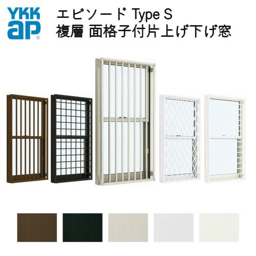 樹脂アルミ複合サッシ 面格子付片上げ下げ窓 02607 W300×H770 YKKap エピソード Type S 複層ガラス YKK サッシ バランサー式