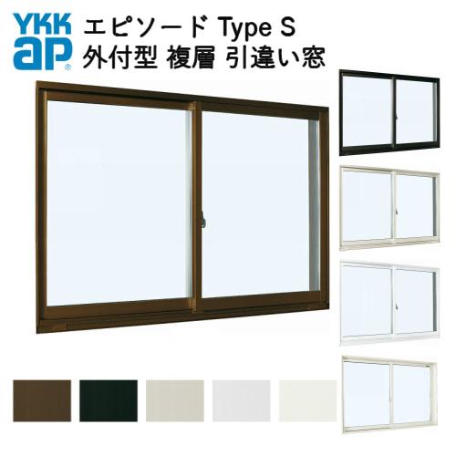 樹脂アルミ複合サッシ 2枚建 引き違い窓 外付型 窓タイプ 12613 W1267×H1353 引違い窓 YKKap エピソード YKK サッシ 引違い窓 リフォーム DIY Type S 建材屋