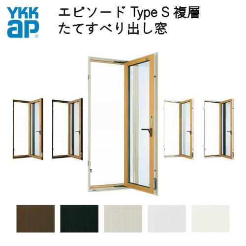 樹脂アルミ複合サッシ たてすべり出し窓 06013 W640×H1370 YKKap エピソード Type S 複層ガラス YKK サッシ グレモンハンドル仕様 建材屋