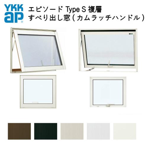 樹脂アルミ複合サッシ すべり出し窓 07403 W730×H370 YKKap エピソード Type S 複層ガラス カムラッチハンドル仕様 建材屋